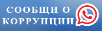 http://www.pechoraonline.ru/ru/page/content.protivodeystvie_korruptsii_mr_pechora.telefon_doveriya/